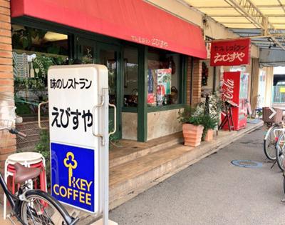 味のレストランえびすや 幸町店