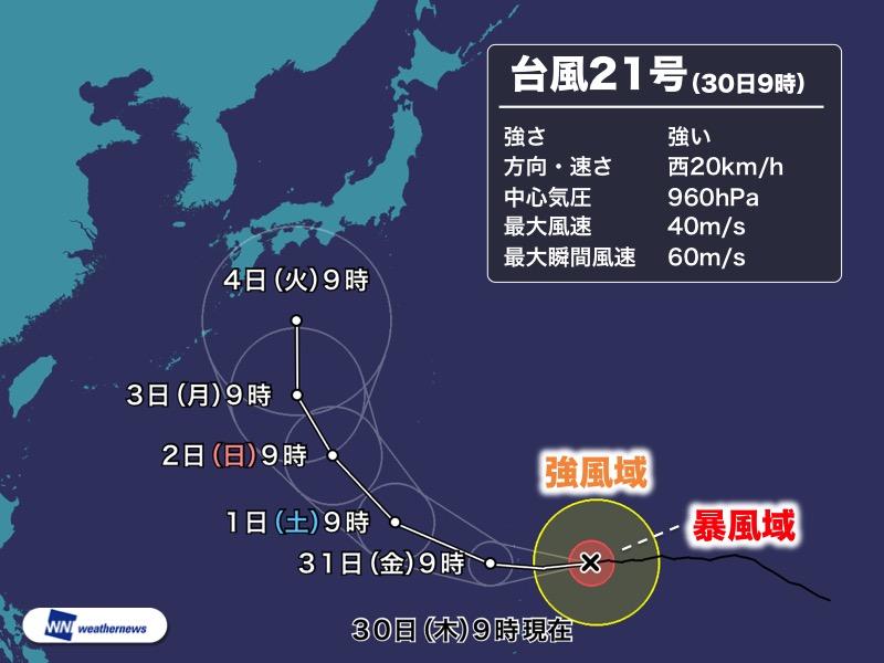 台風21号2018