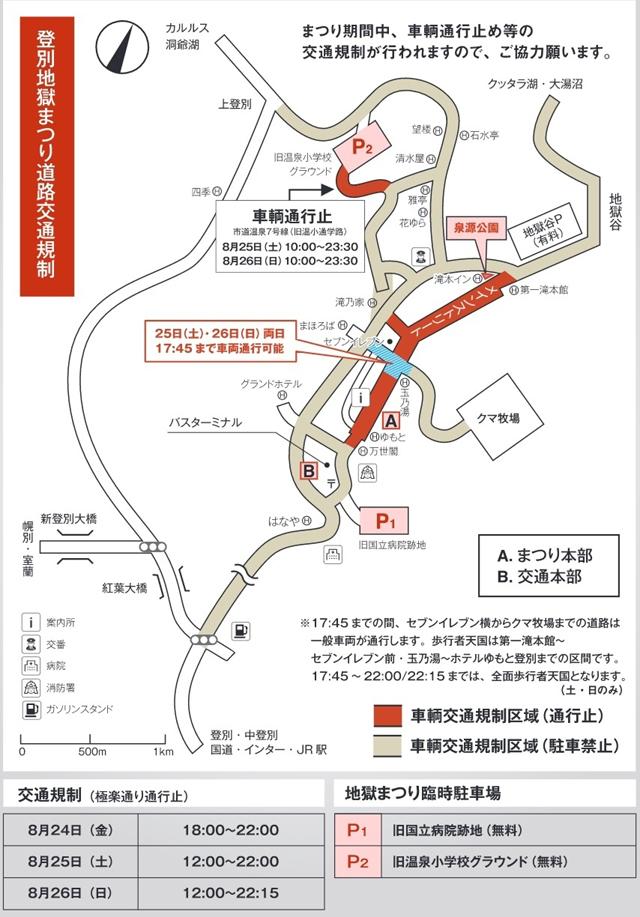 駐車場と交通規制図