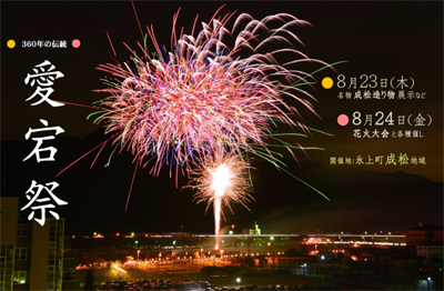 ふるさと丹波ひかみの夏まつり「愛宕祭」