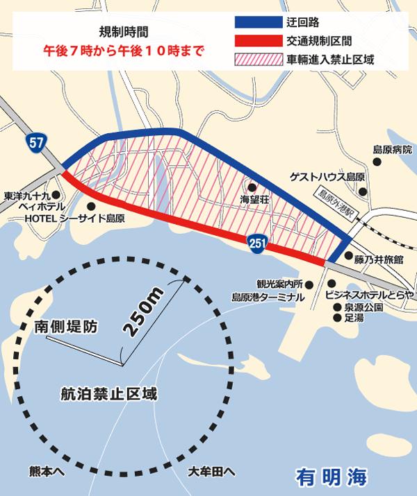島原温泉ガマダス花火大会 交通規制