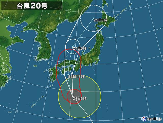 台風20号の進路予想