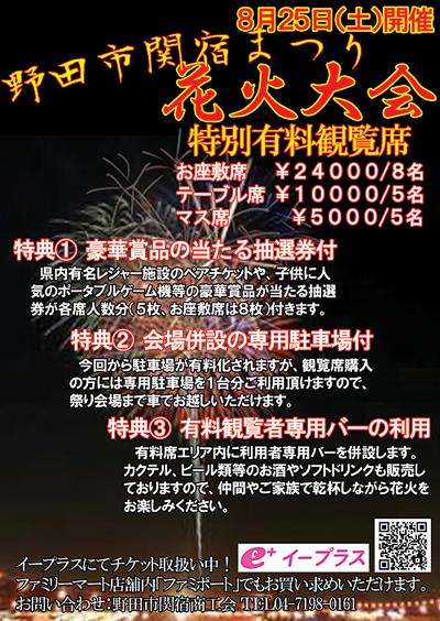 野田花火大会2018有料席