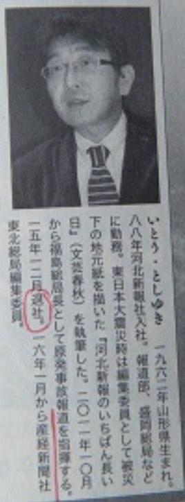 産経新聞社記者伊藤寿行容疑者