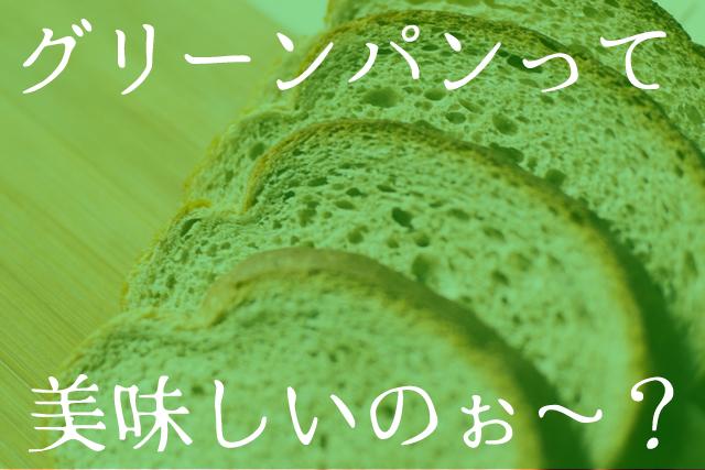 グリーンパン