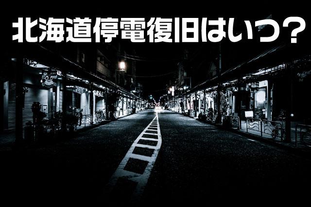 北海道停電