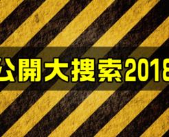 公開大捜索2018
