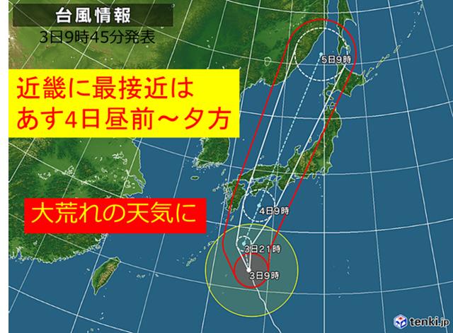 台風21号の現在