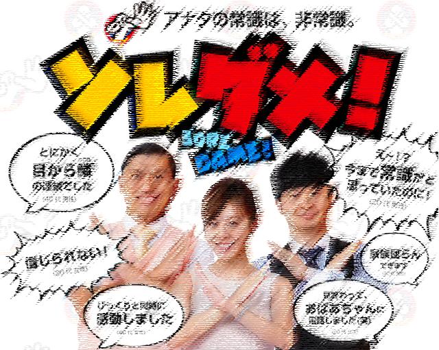 ソレダメ!スペシャル~秋の味覚SP!栄養アップ法&目利き技を連発!~