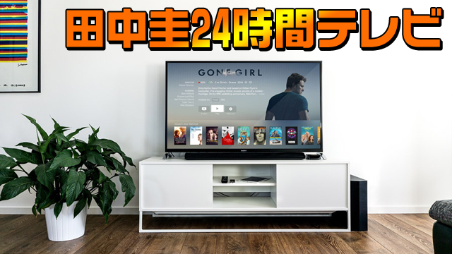 田中圭24時間テレビ