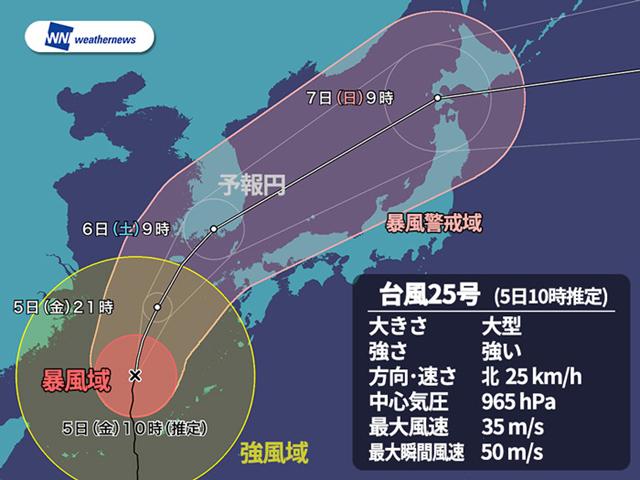 台風25号の進路
