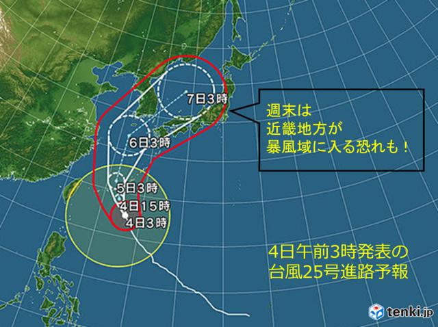 台風25号2018の現在の進路