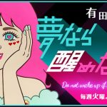 大段舞依(NMB48)のヨガや高校・彼氏は?カップサイズも気になる!