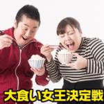 梶村美成子(大食い)の経歴プロフィール!結婚や旦那・子供を調査!